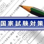 【薬剤師国家試験】理論(応用)問題が解けません!
