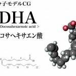 アルツハイマー型認知症にDHAは効くの?