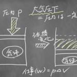 内部エネルギーとエンタルピーをわかりやすく解説!
