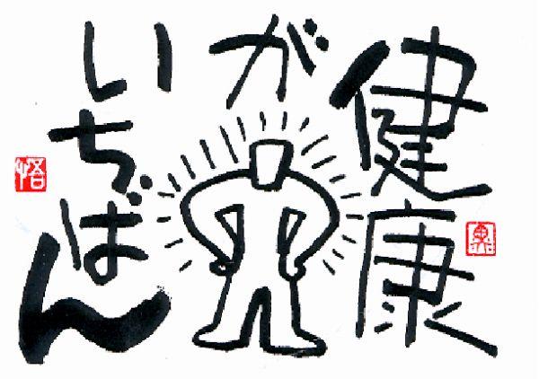 s-kenkouichi